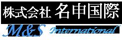 株式会社名申国際